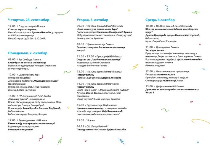 cigra 2017 program b F