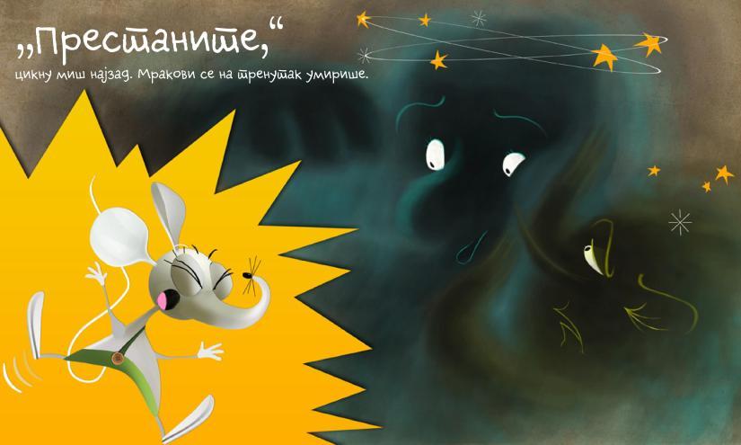 Miš i mrak 0012