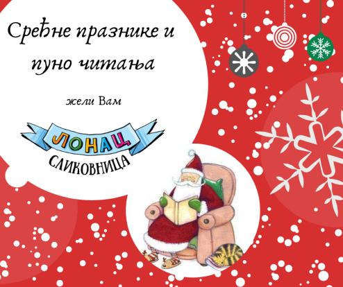 Srećne praznike i puno čitanja.png